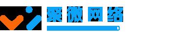 广州聚微网络