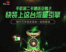中国联通天神卡-H5落地页设计