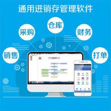 威客服务:[126361] 企业ERP定制开发企业进销存系统定制开发