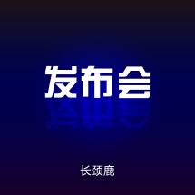 酒会/新闻发布会/新品发布会