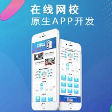 在线网校APP 教育APP原生定制开发