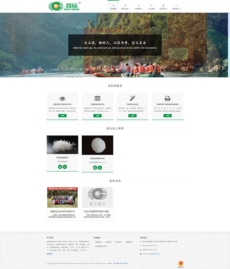 海南百运公司网站开发