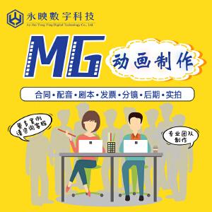 企业MG动画制作flash广告设计代做飞碟说产品二维视频定制