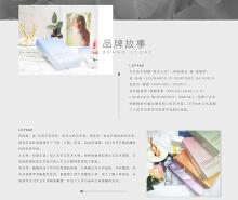 护肤品类目-品牌故事页面制作案例