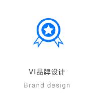 威客服务:[126590] VI品牌设计