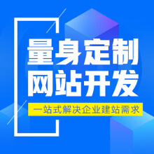 【熊本熊科技】 网站定制开发 WEB网站开发