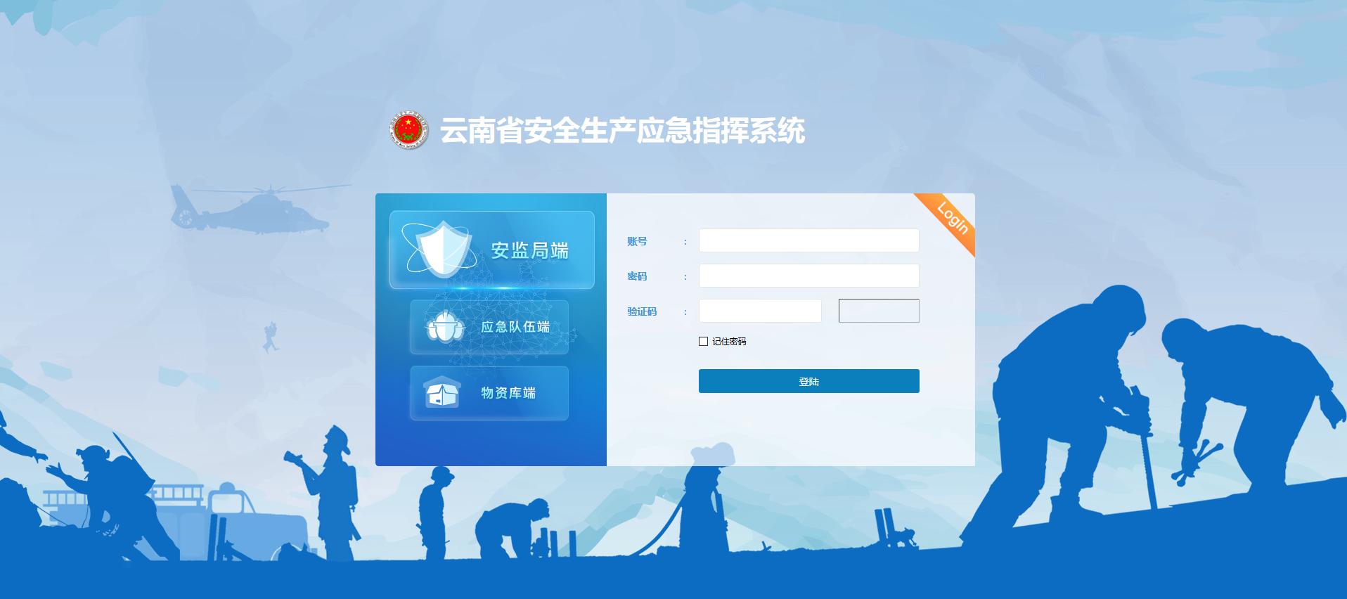 云南省安全生产应急指挥系统