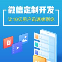 【熊本熊科技】微信开发微信公众号开发微信小程序开发定制