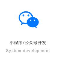 威客服务:[126593] 小程序公众号开发