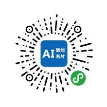 智能AI名片