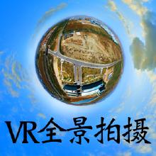 威客服务:[126689] VR全景拍摄制作