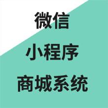 威客服务:[126700] 微信小程序商城微商城开发