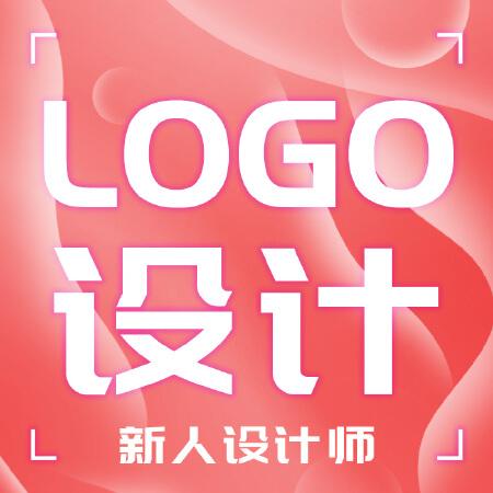 新人设计师-Logo设计 3款方案 30天内一对一修改