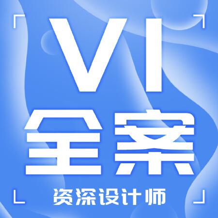 资深设计师-VI全案设计 30天内一对一修改