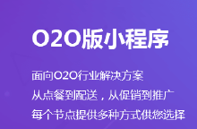 O2O小程序