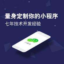 威客服务:[126744] 微信小程序模板商城门店点餐拼团砍价设计定制作开发源码带后台