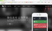 威客服务:[126738] 微信开放平台申请认证开发者资质申请认证微信登录入微信分享app