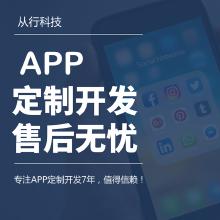 威客服务:[126741] APP定制小程序定制免费电话咨询工期及报价原生开发免费技术支持