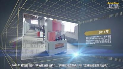 山东格瑞特机械--宣传片