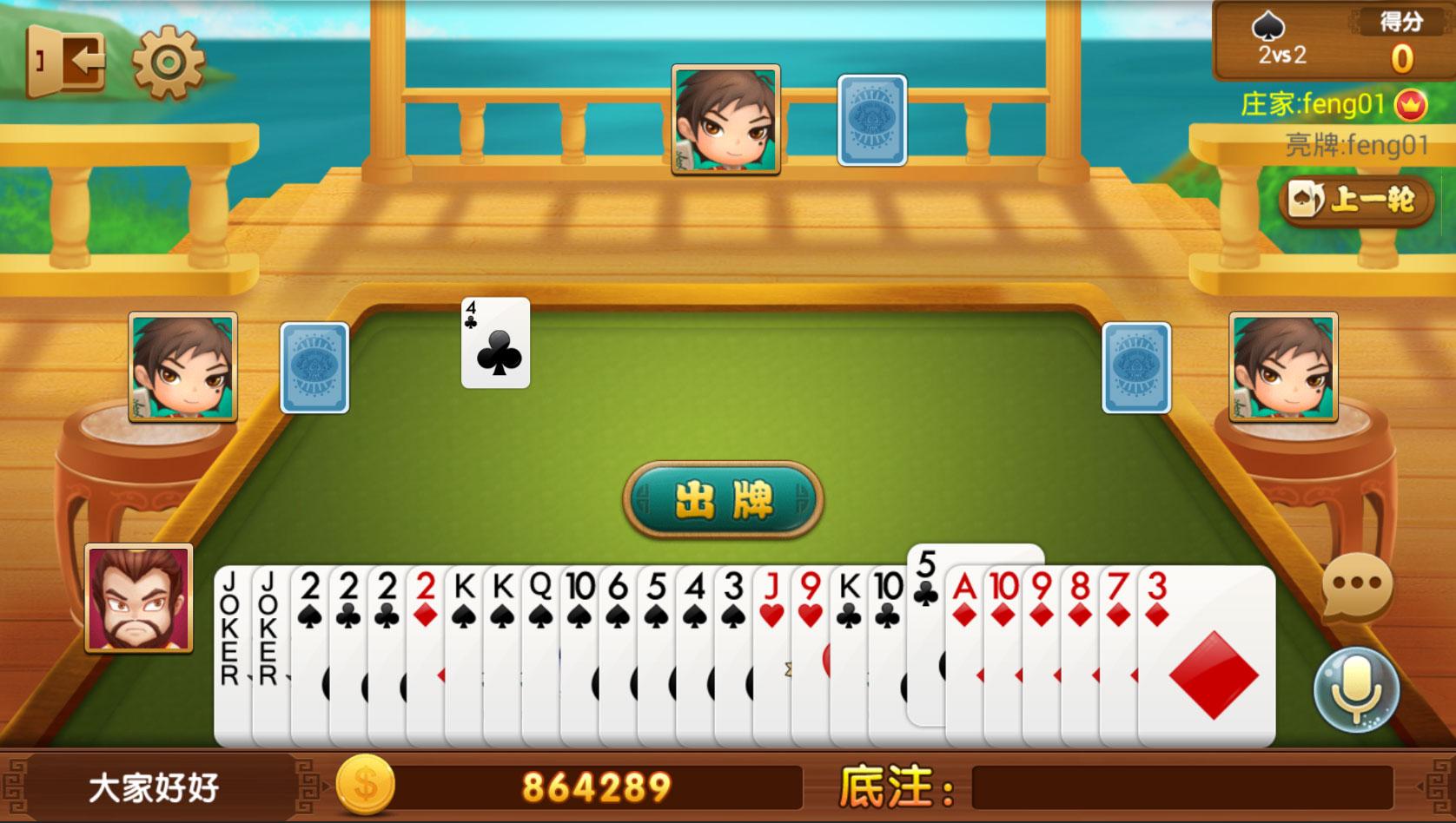 升级棋牌游戏