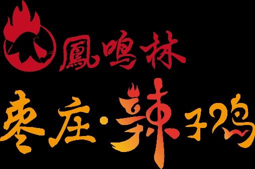凤鸣林辣子鸡