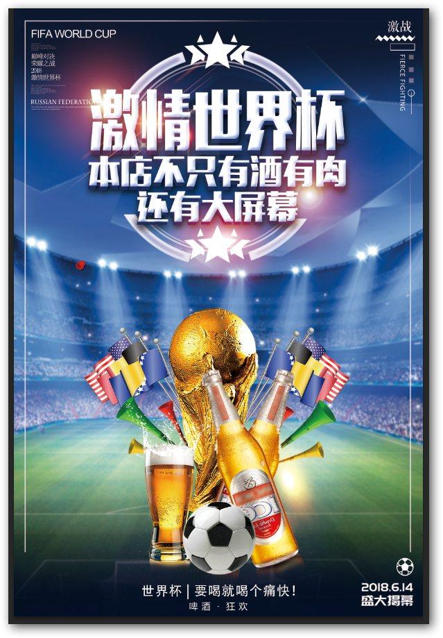 作品002-餐饮业活动宣传海报