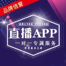 威客服务:[124483] 中达鸿运-直播APP开发优质服务/直播app定制开发/APP手机软件开发