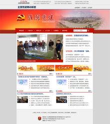 中共淮阴区委组织部网站建设
