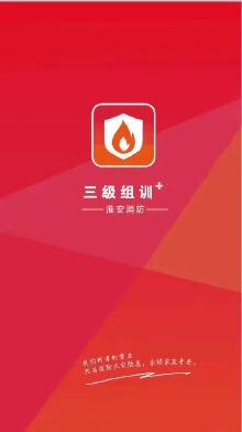 智慧消防app