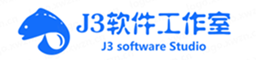 J3软件工作室
