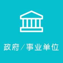 威客服务:[127060] 政府/事业单位网站开发