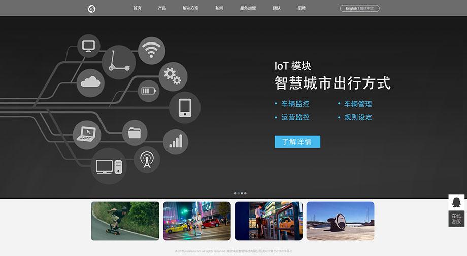 南京快轮智能科技有限公司