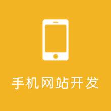 威客服务:[127058] 手机网站开发