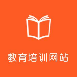 教育培训网站开发