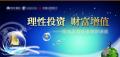 金峰华启_理财类APP开发
