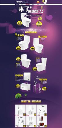 卫浴系列的天猫店七夕设计