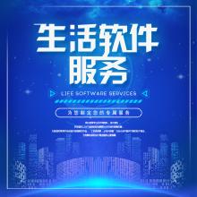 生活服务软件