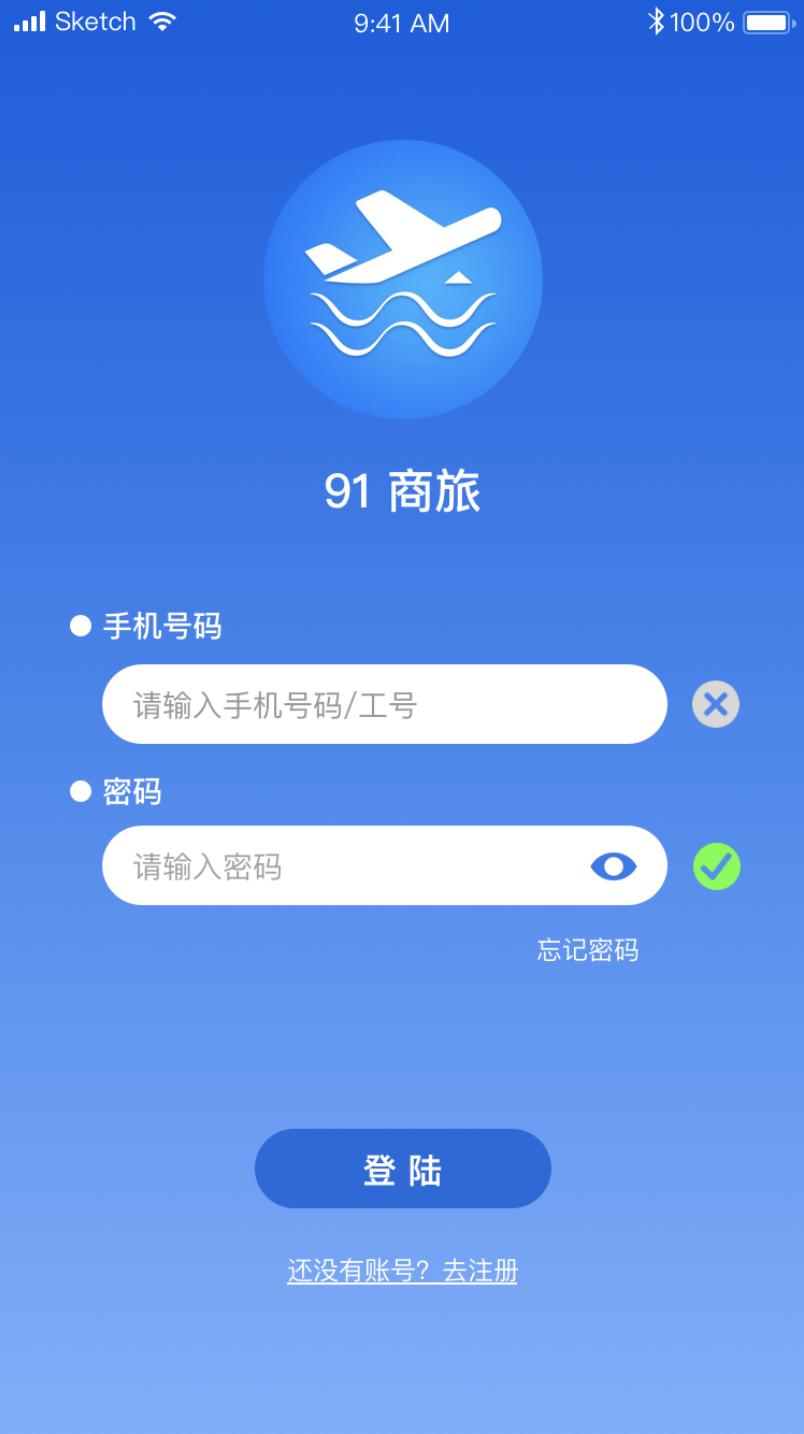 企业商旅app