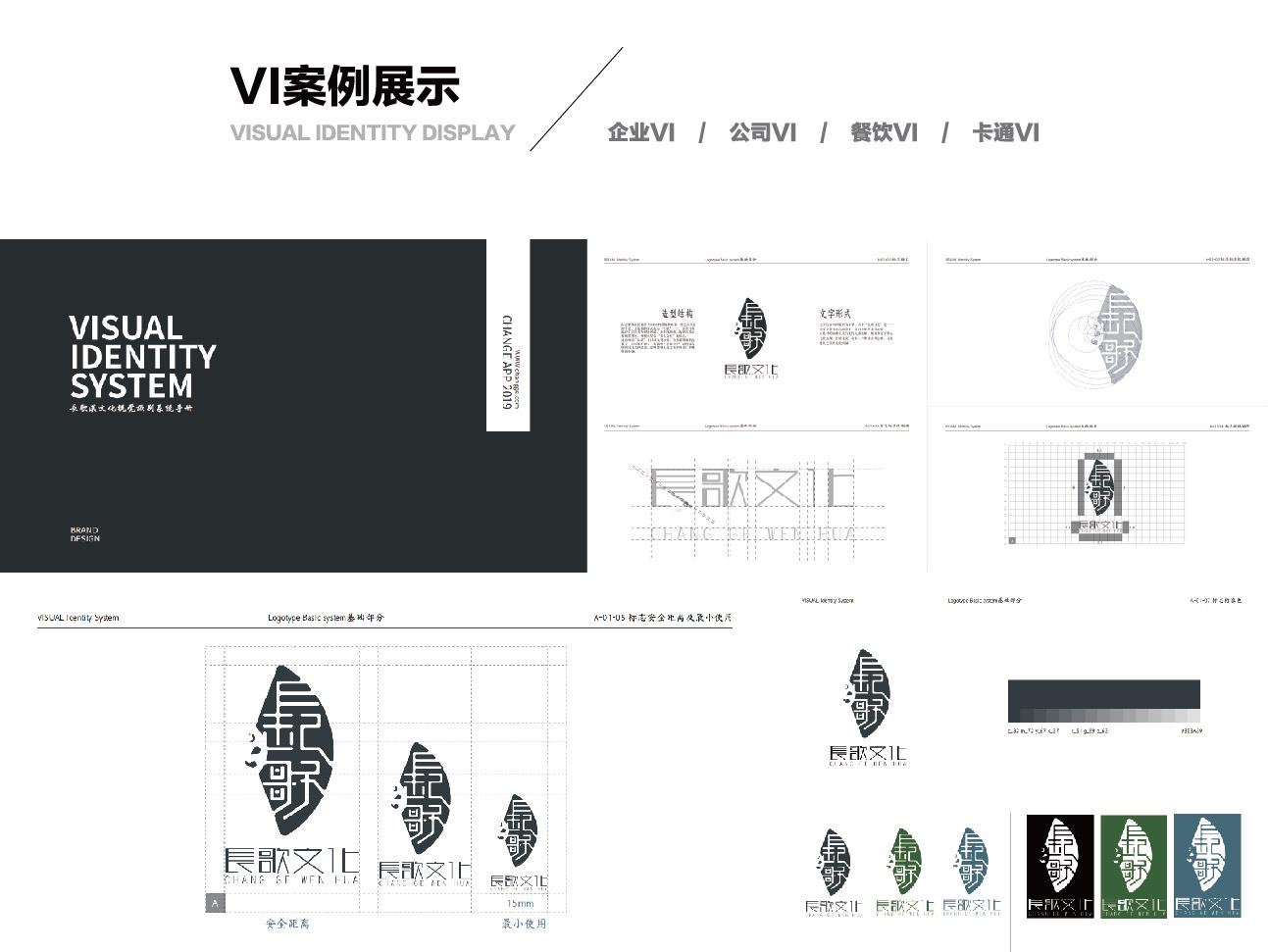 长歌文化视觉识别系统设计