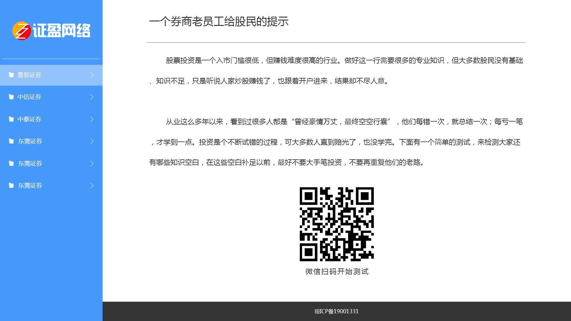 证券网络考试系统开发