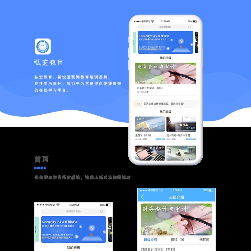 弘宏教育 - APP软件