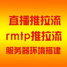 威客服务:[127634] 专业搭建rmtp流媒体linux服务器,可用于方维直播云豹直播推流拉流