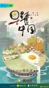 早餐中国着火了。海报已经成为英雄。这些饥饿海报的魅力是什么?