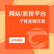 威客服务:[113380] 企业网站/响应式网站/展示型网站定制开发