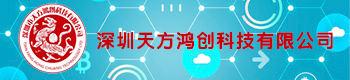 深圳天方鸿创科技有限公司
