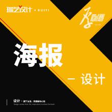 威客服务:[21668] 海报设计公司企业宣传册设计折页菜单易拉宝banner设计