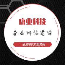 威客服务:[127894] 企业网站建设