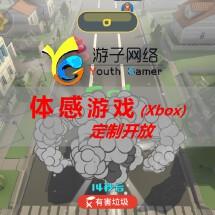 体感游戏开发-垃圾分来/Xbox/Kinect/活动展示
