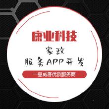 威客服务:[127887] 家政服务APP开发