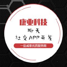 威客服务:[127889] 社交聊天APP开发